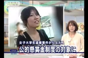事件 大学生 島根 女子